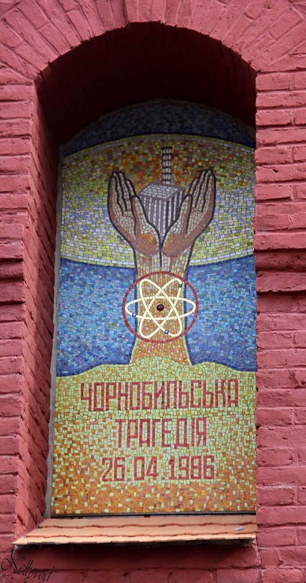 Фрагмент от възпоменание за Чернобил