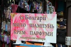 Българска роза по света