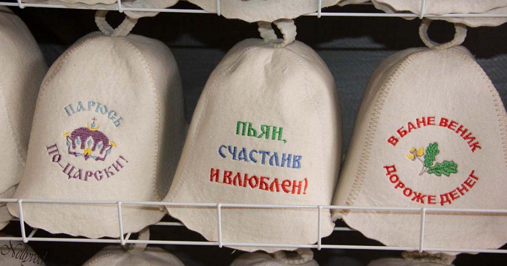 Шапки за руска баня