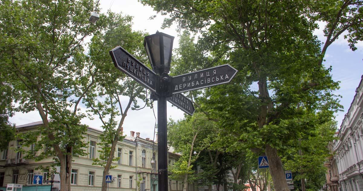 Две любими Одески улици